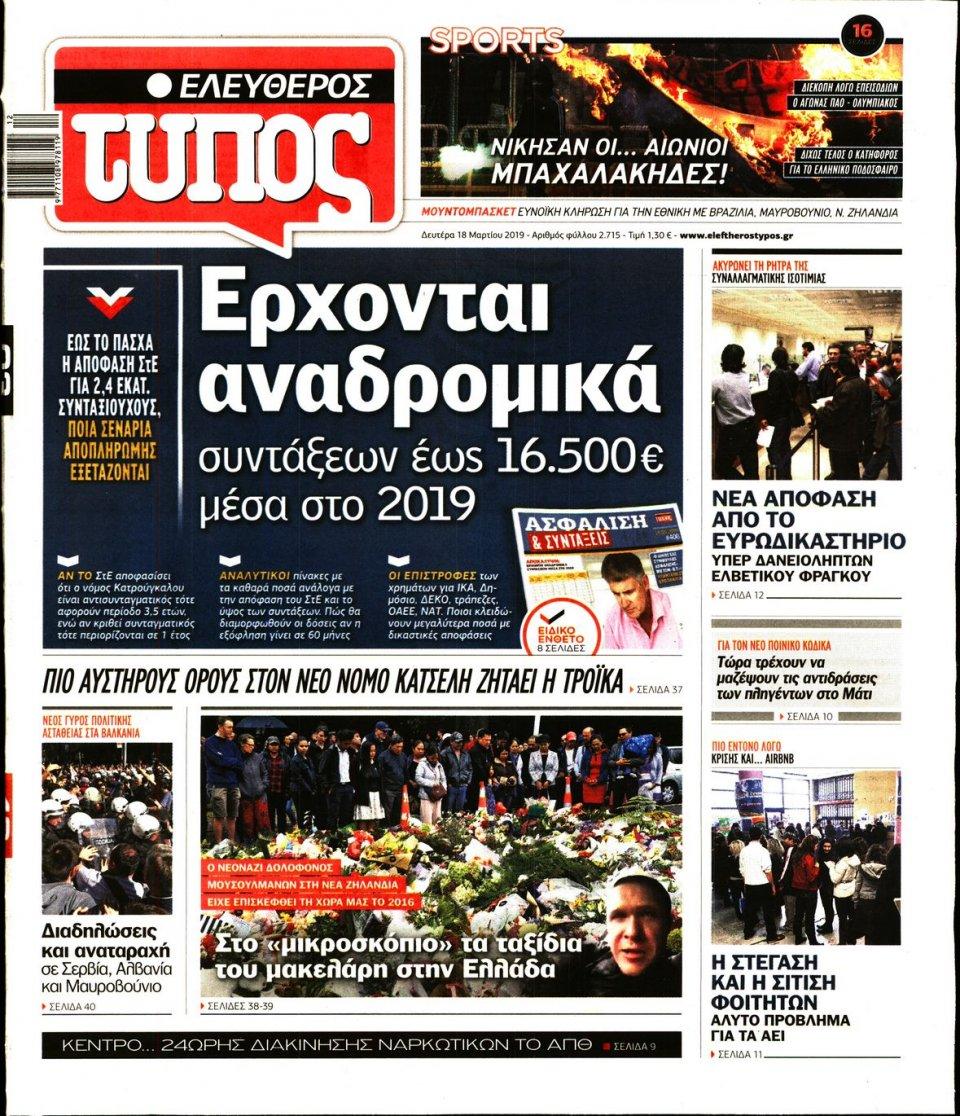 Πρωτοσέλιδο Εφημερίδας - Ελεύθερος Τύπος - 2019-03-18