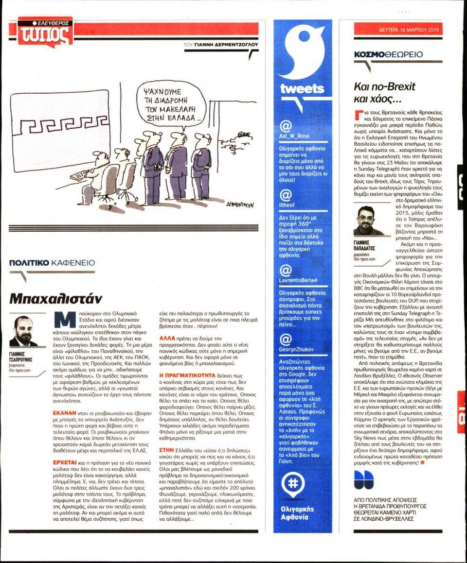 Οπισθόφυλλο Εφημερίδας - Ελεύθερος Τύπος - 2019-03-18