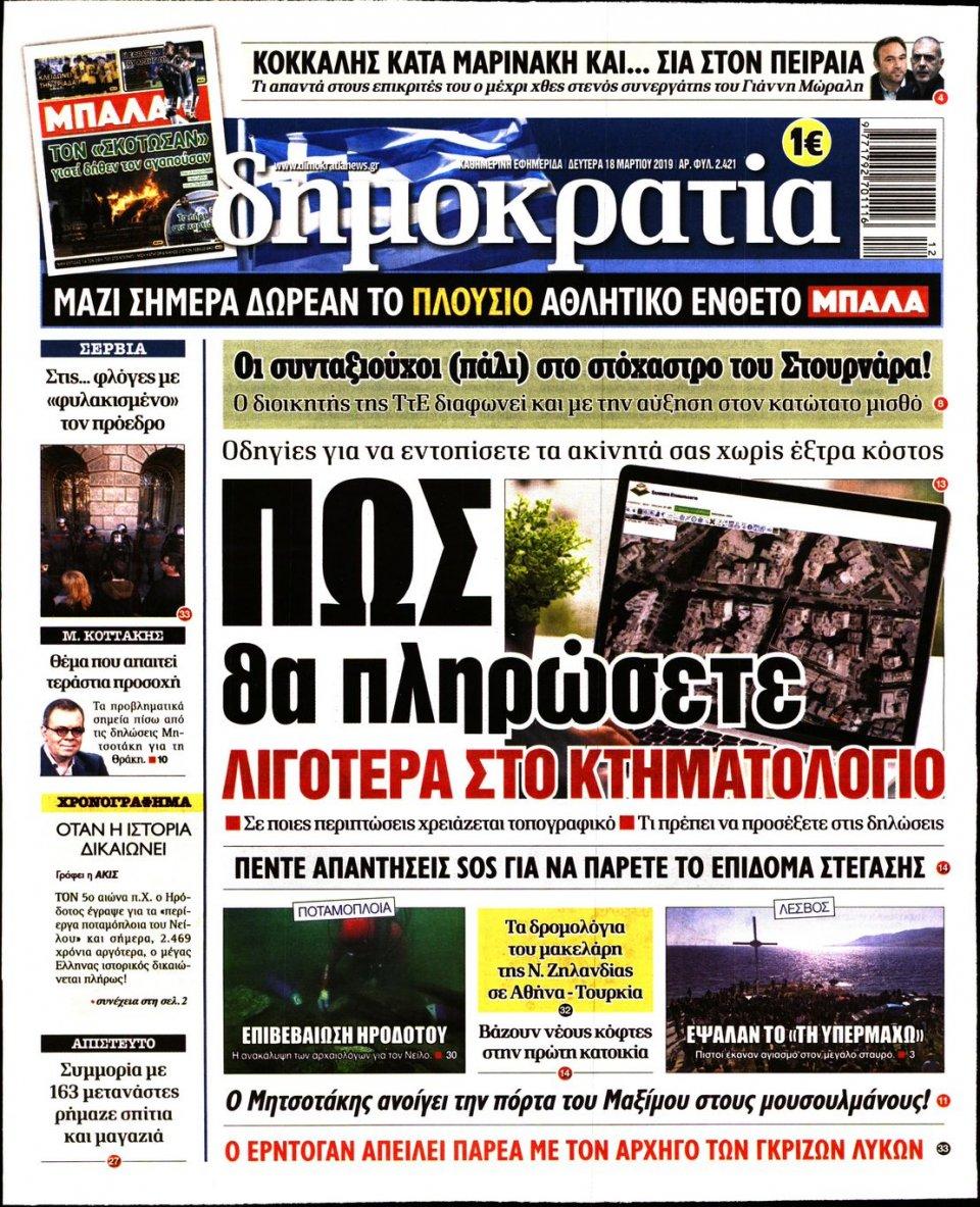 Πρωτοσέλιδο Εφημερίδας - ΔΗΜΟΚΡΑΤΙΑ - 2019-03-18