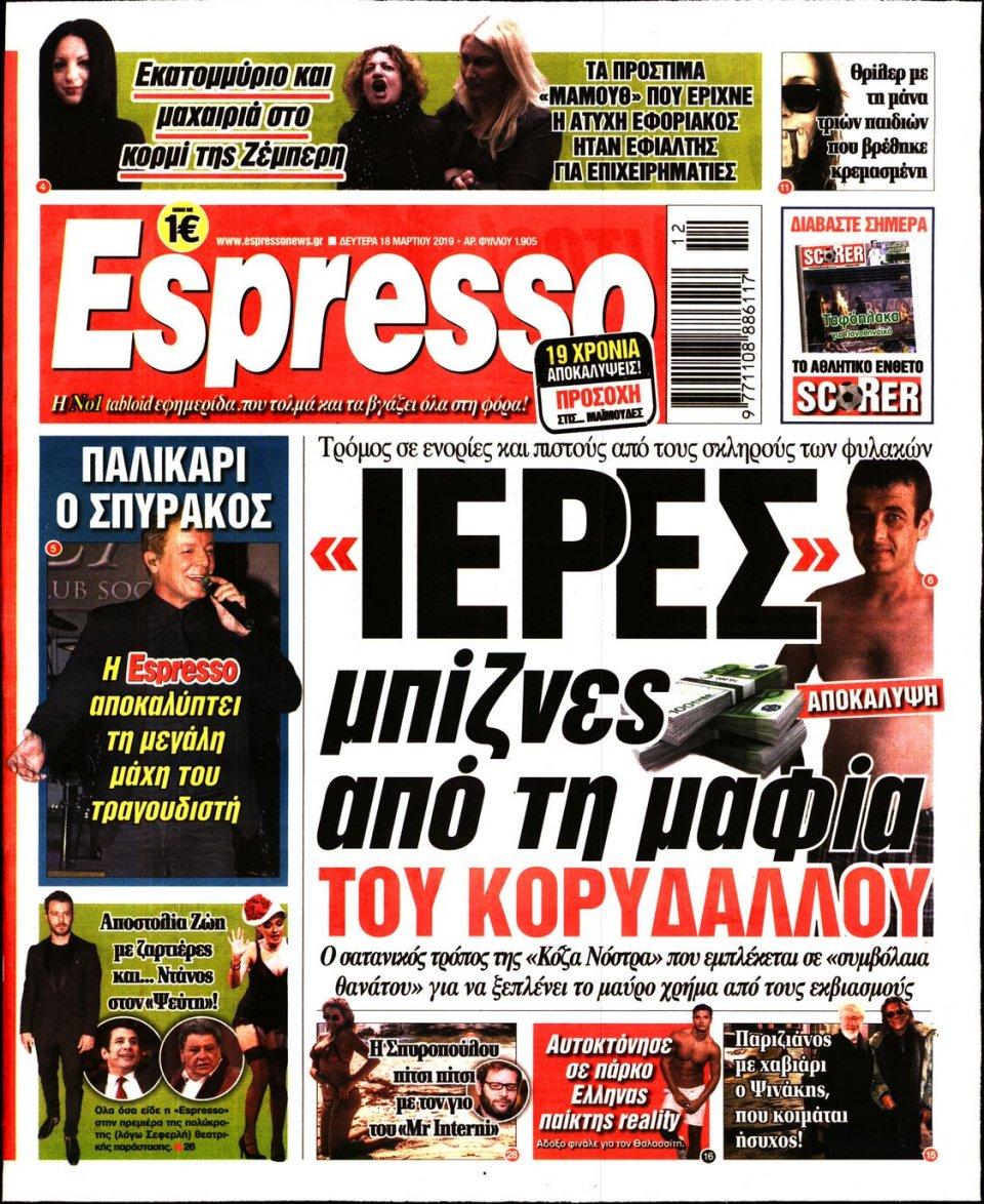 Πρωτοσέλιδο Εφημερίδας - Espresso - 2019-03-18