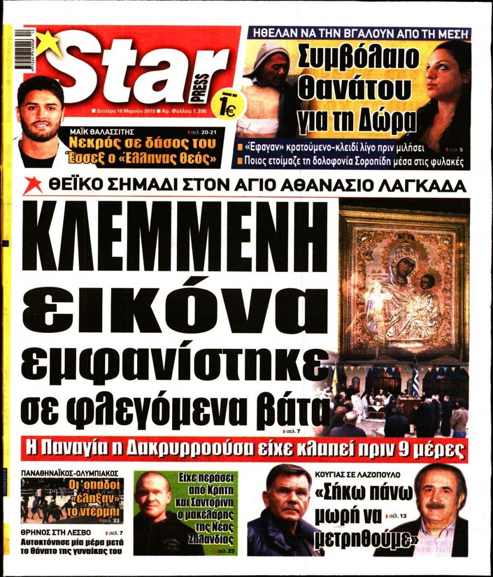 Πρωτοσέλιδο Εφημερίδας - STAR PRESS - 2019-03-18