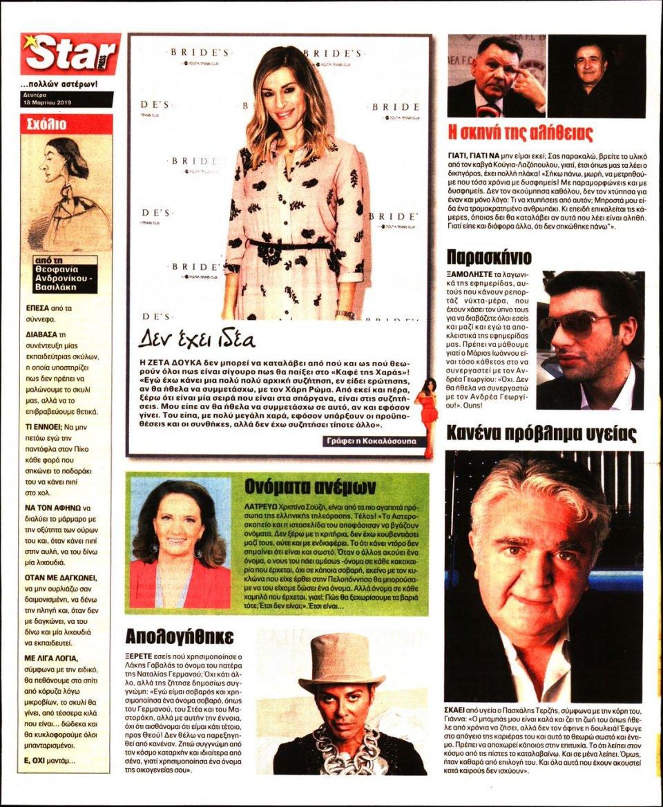 Οπισθόφυλλο Εφημερίδας - STAR PRESS - 2019-03-18