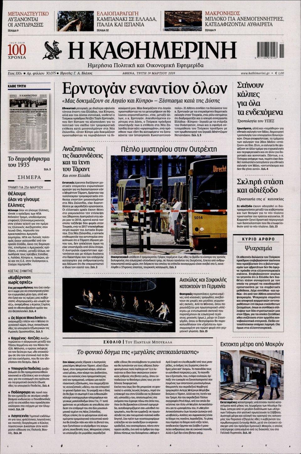 Πρωτοσέλιδο Εφημερίδας - Καθημερινή - 2019-03-19