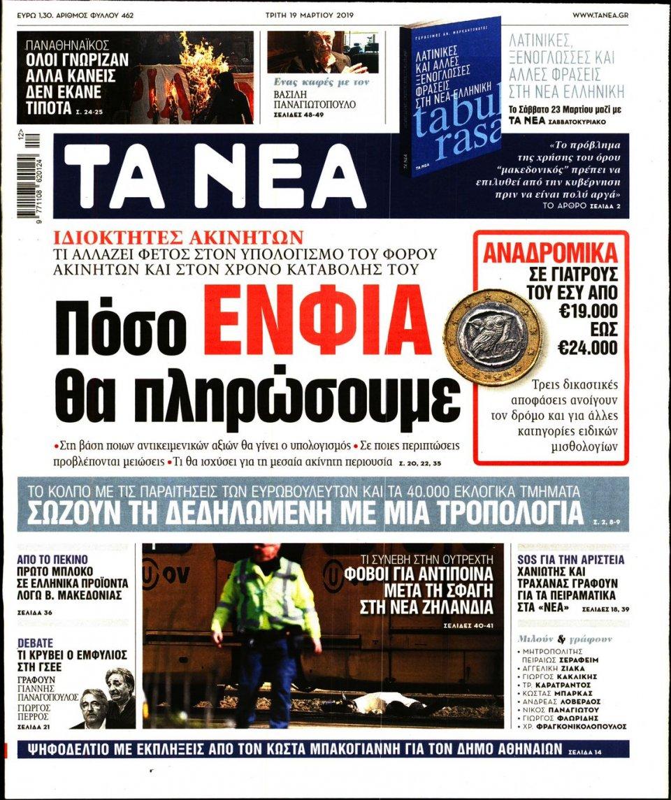 Πρωτοσέλιδο Εφημερίδας - Τα Νέα - 2019-03-19