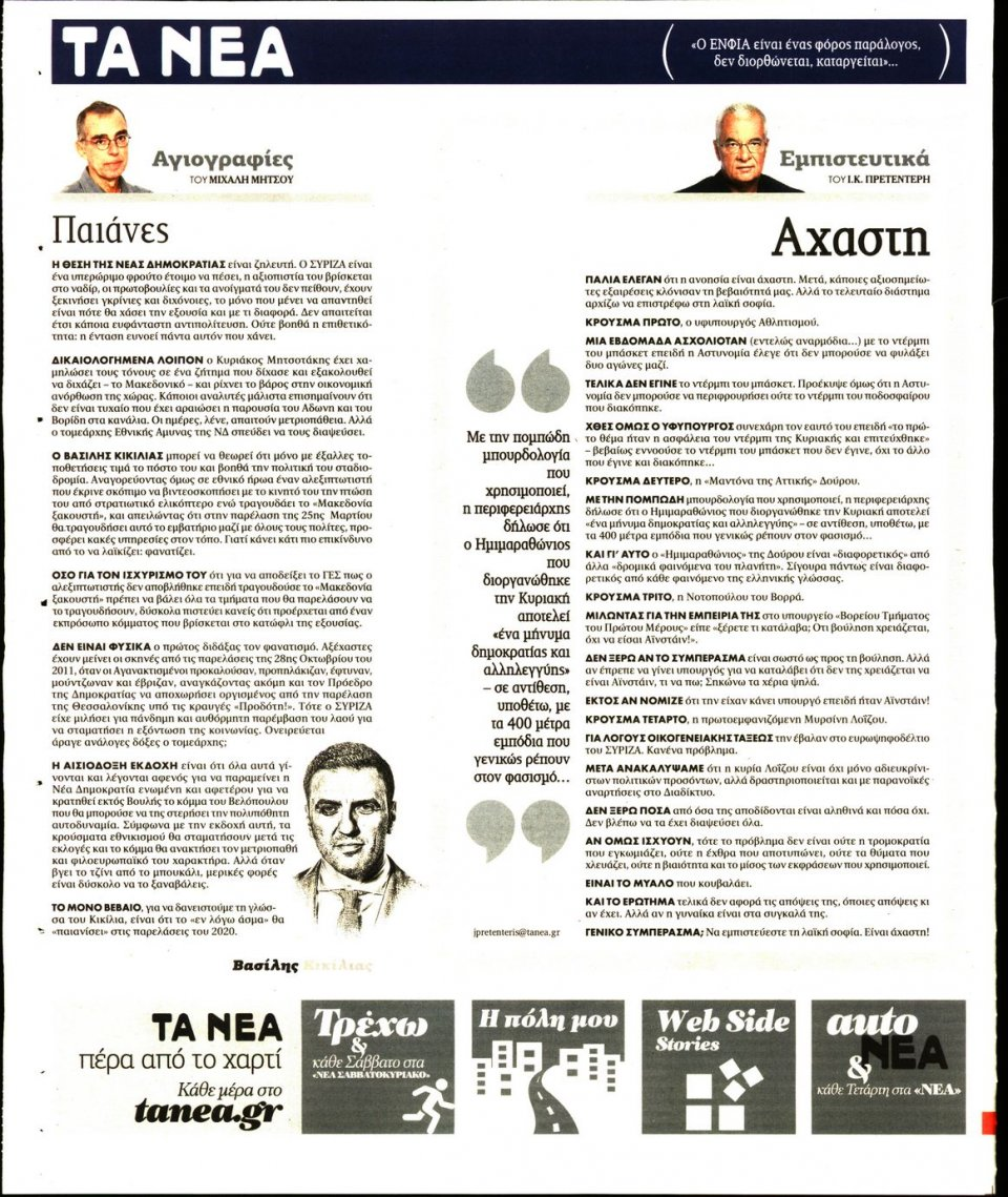 Οπισθόφυλλο Εφημερίδας - Τα Νέα - 2019-03-19