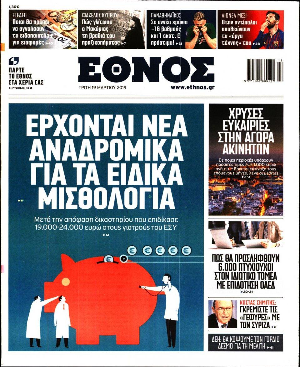 Πρωτοσέλιδο Εφημερίδας - Έθνος - 2019-03-19