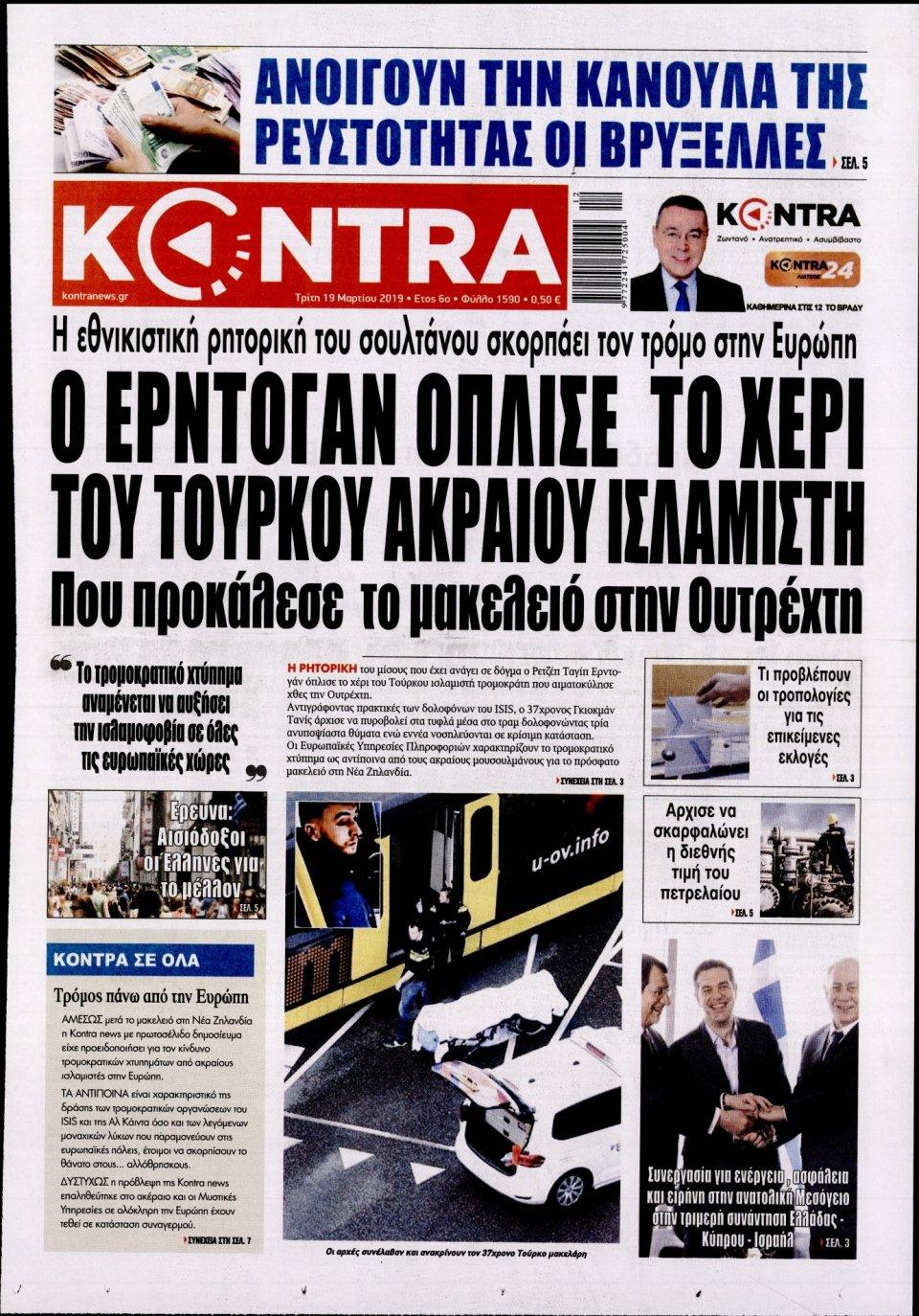 Πρωτοσέλιδο Εφημερίδας - KONTRA NEWS - 2019-03-19