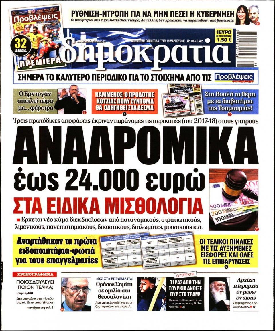 Πρωτοσέλιδο Εφημερίδας - ΔΗΜΟΚΡΑΤΙΑ - 2019-03-19
