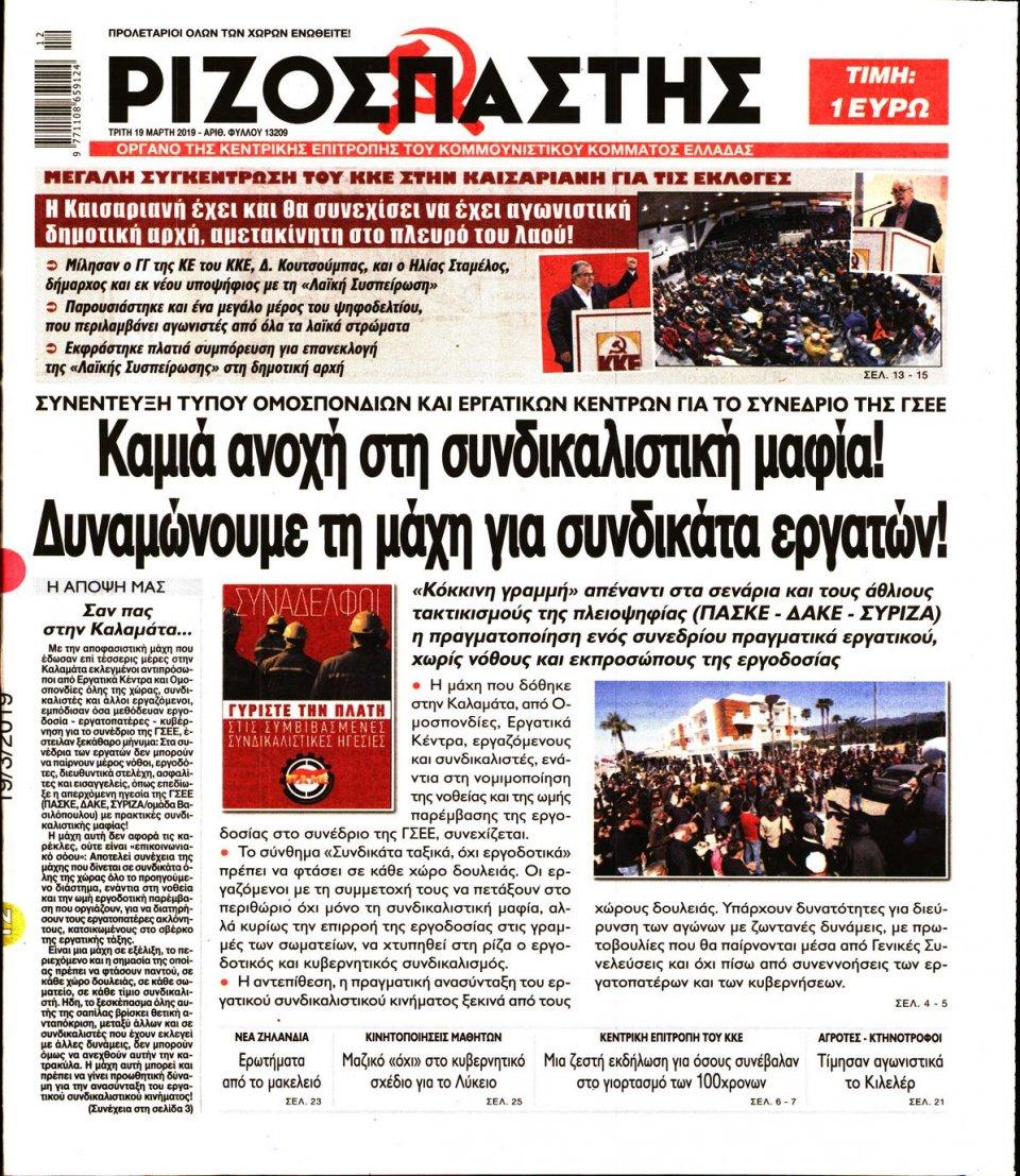 Πρωτοσέλιδο Εφημερίδας - Ριζοσπάστης - 2019-03-19