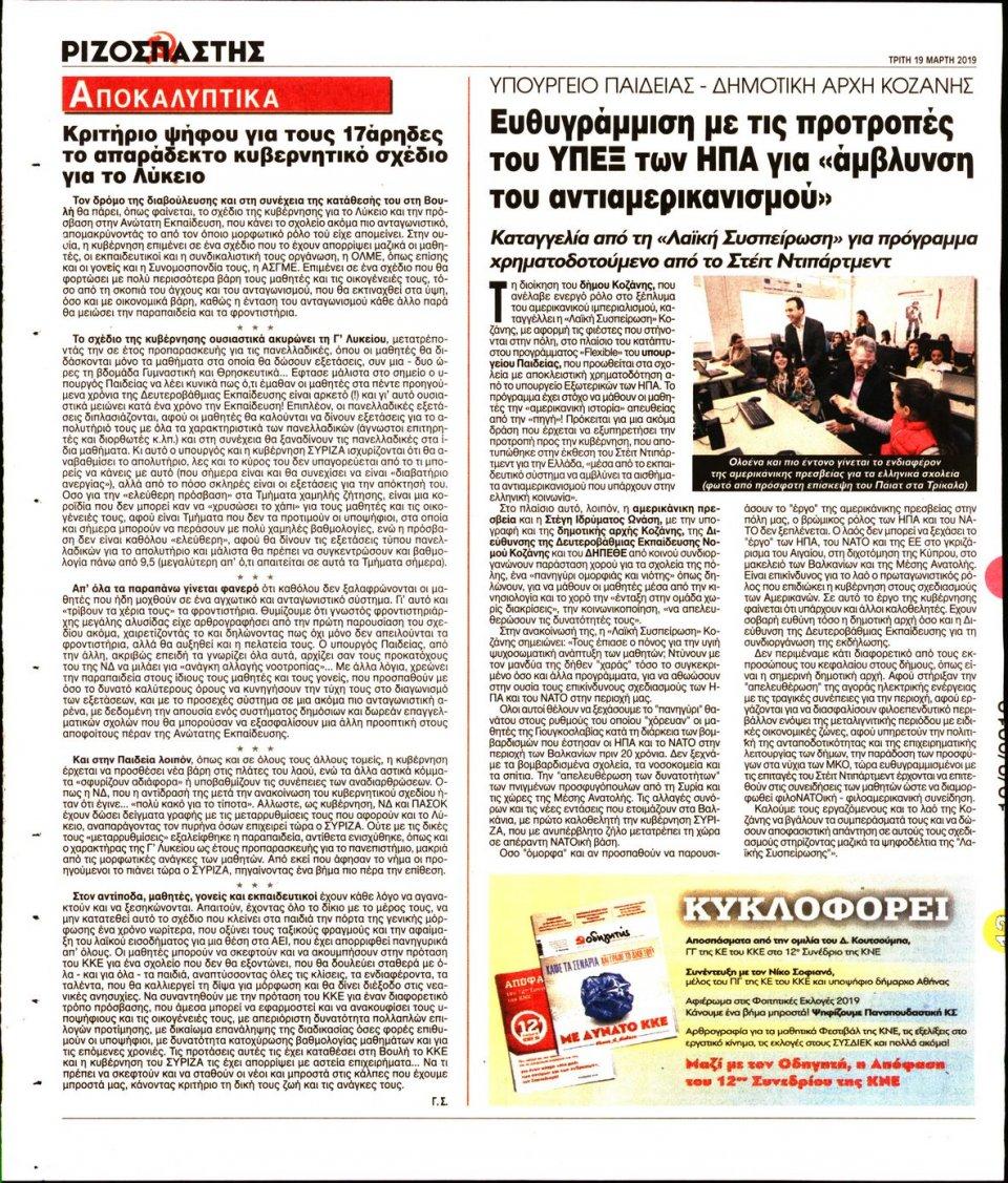 Οπισθόφυλλο Εφημερίδας - Ριζοσπάστης - 2019-03-19