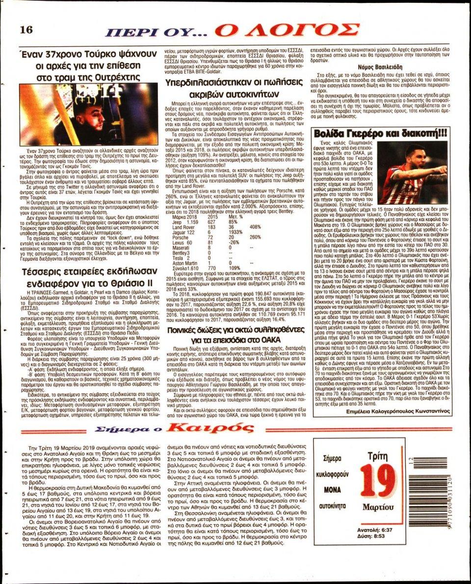Οπισθόφυλλο Εφημερίδας - Λόγος - 2019-03-19