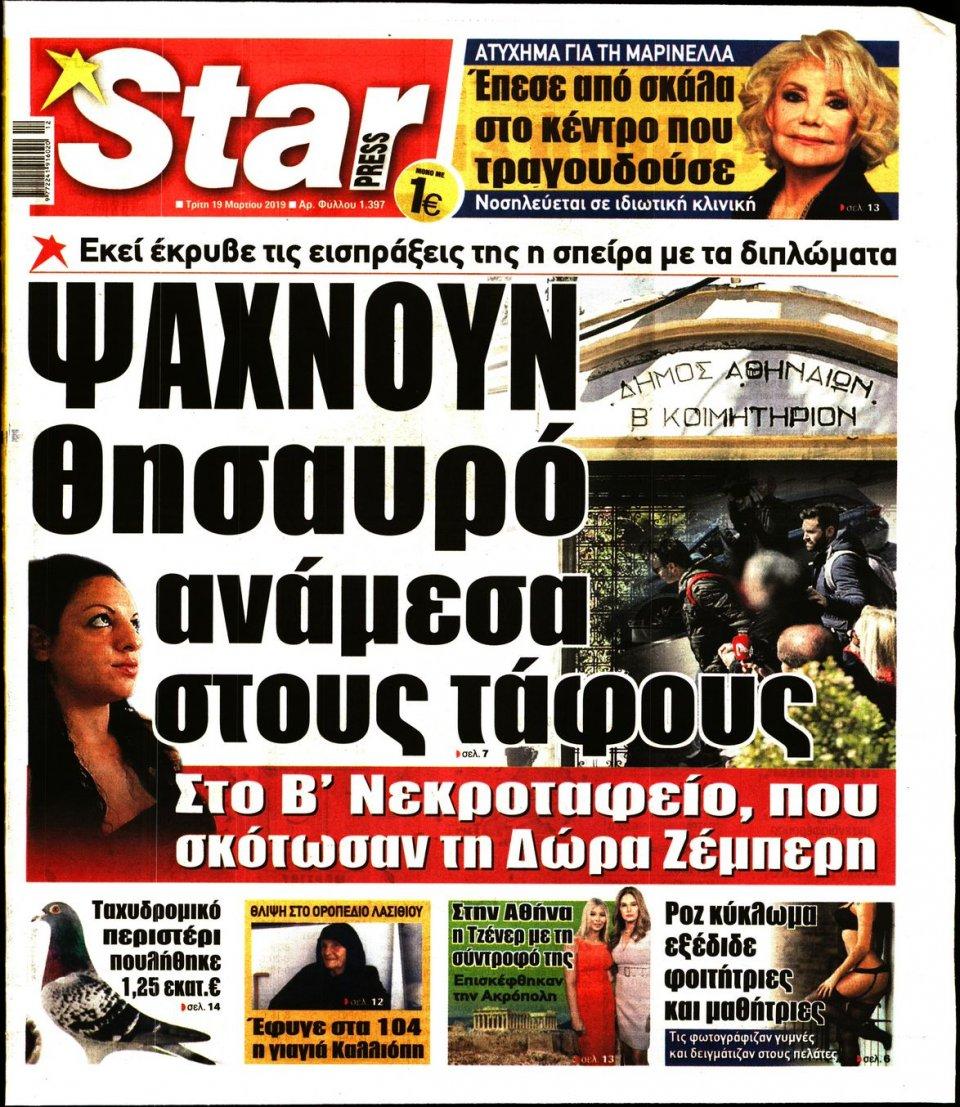 Πρωτοσέλιδο Εφημερίδας - STAR PRESS - 2019-03-19
