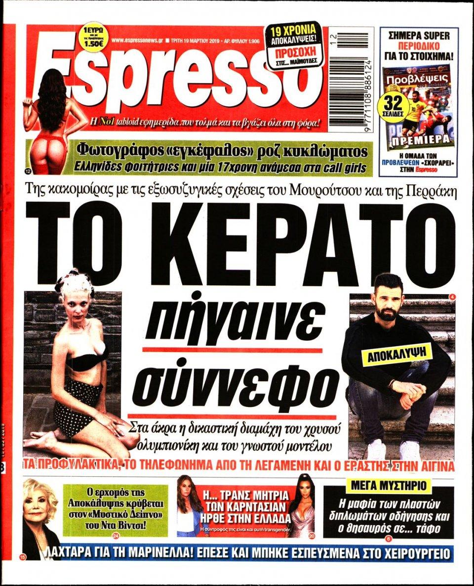 Πρωτοσέλιδο Εφημερίδας - Espresso - 2019-03-19