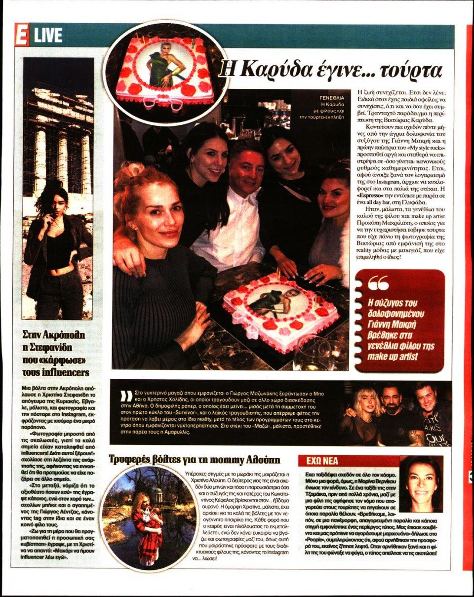 Οπισθόφυλλο Εφημερίδας - Espresso - 2019-03-19