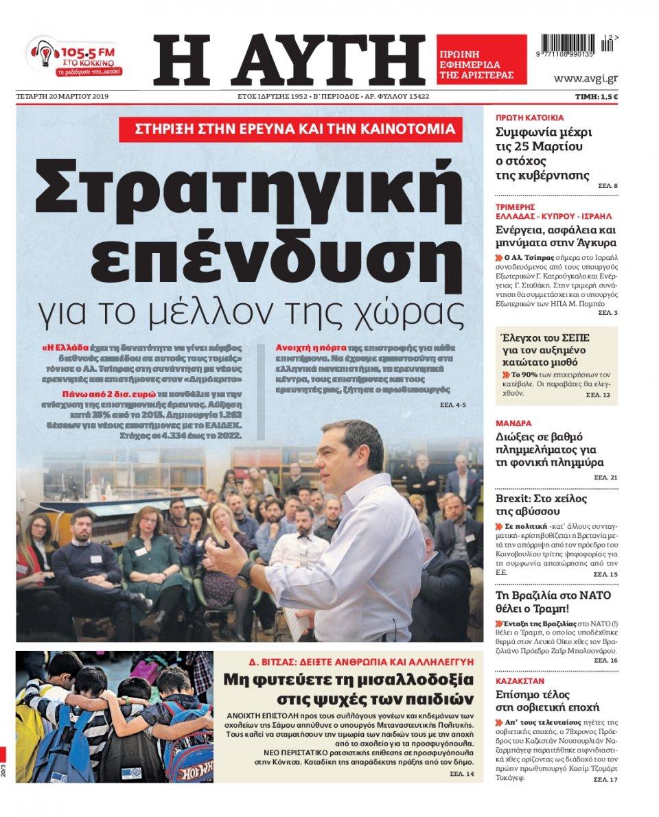 Πρωτοσέλιδο Εφημερίδας - Αυγή - 2019-03-20