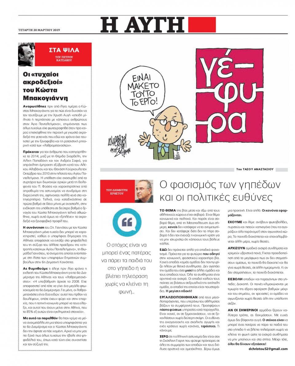 Οπισθόφυλλο Εφημερίδας - Αυγή - 2019-03-20