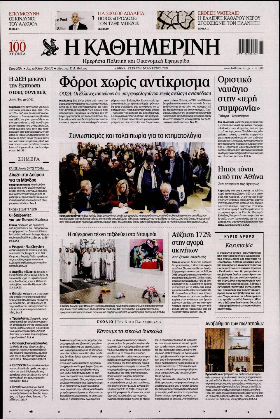 Πρωτοσέλιδο Εφημερίδας - Καθημερινή - 2019-03-20
