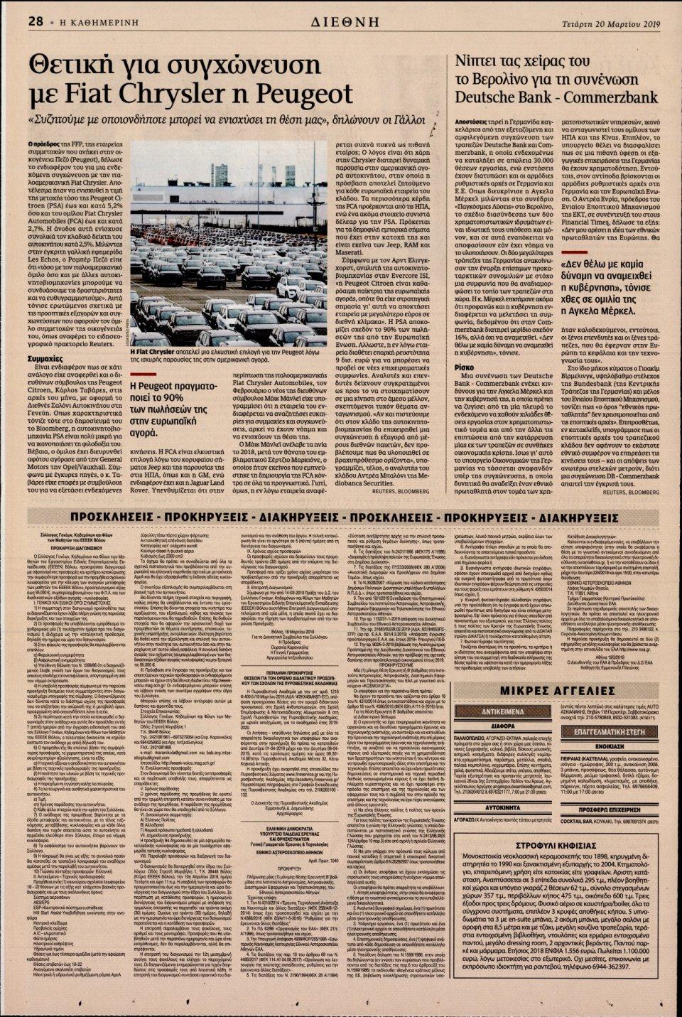 Οπισθόφυλλο Εφημερίδας - Καθημερινή - 2019-03-20