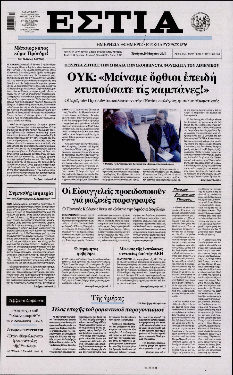 Πρωτοσέλιδο Εφημερίδας - Εστία - 2019-03-20