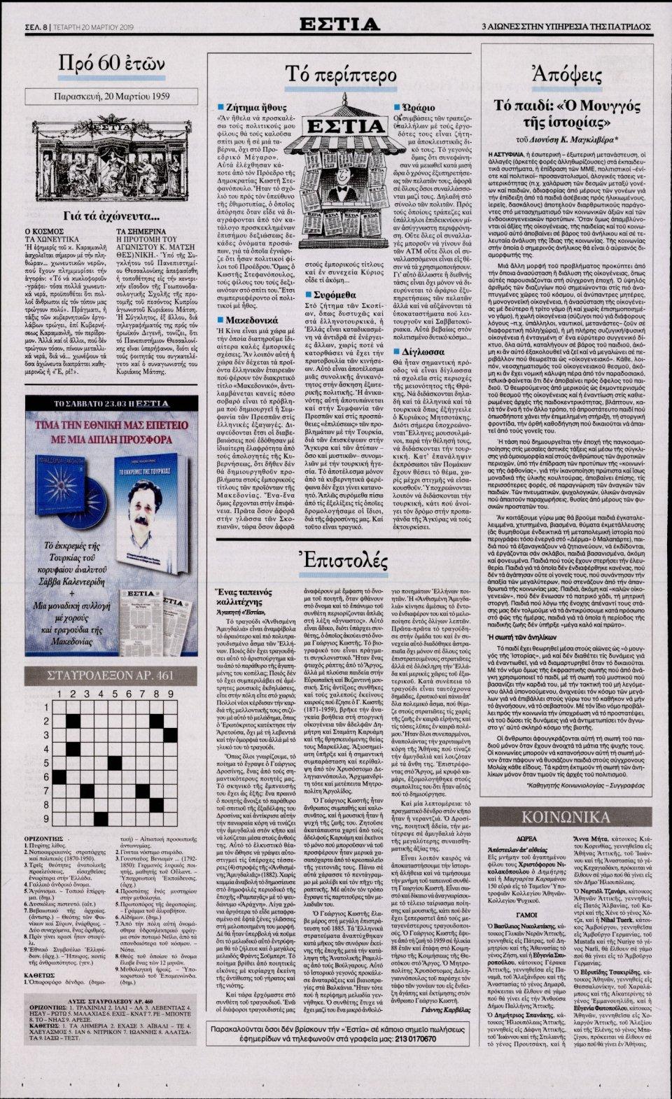 Οπισθόφυλλο Εφημερίδας - Εστία - 2019-03-20