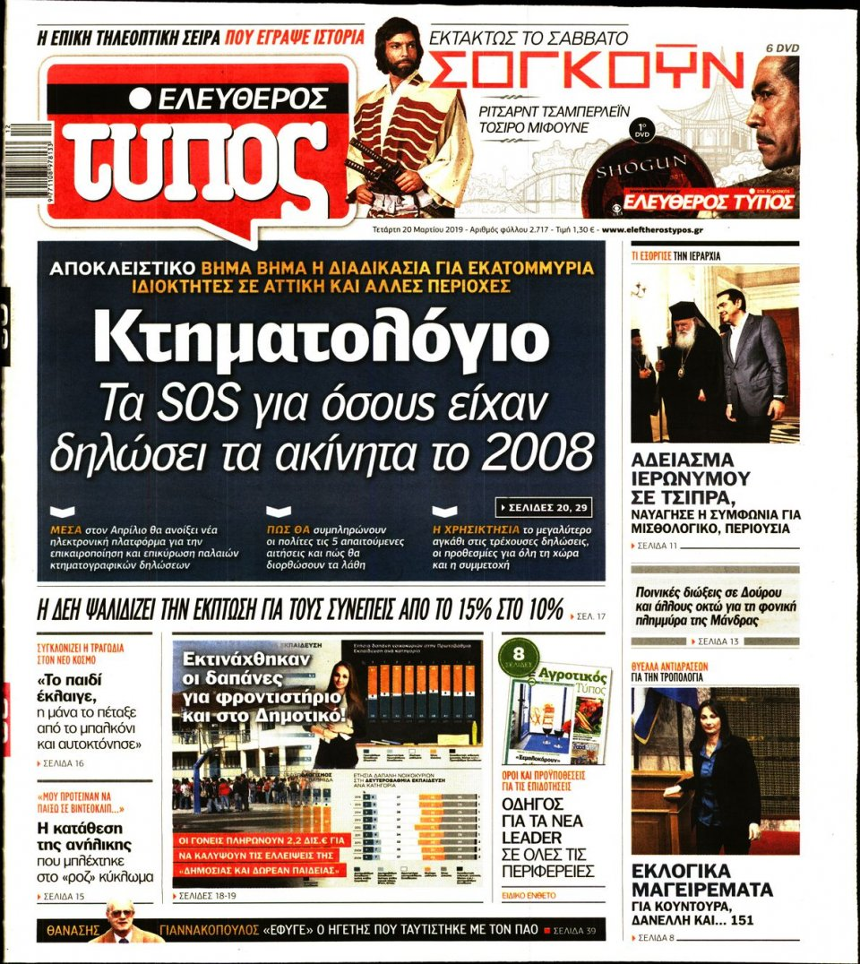 Πρωτοσέλιδο Εφημερίδας - Ελεύθερος Τύπος - 2019-03-20
