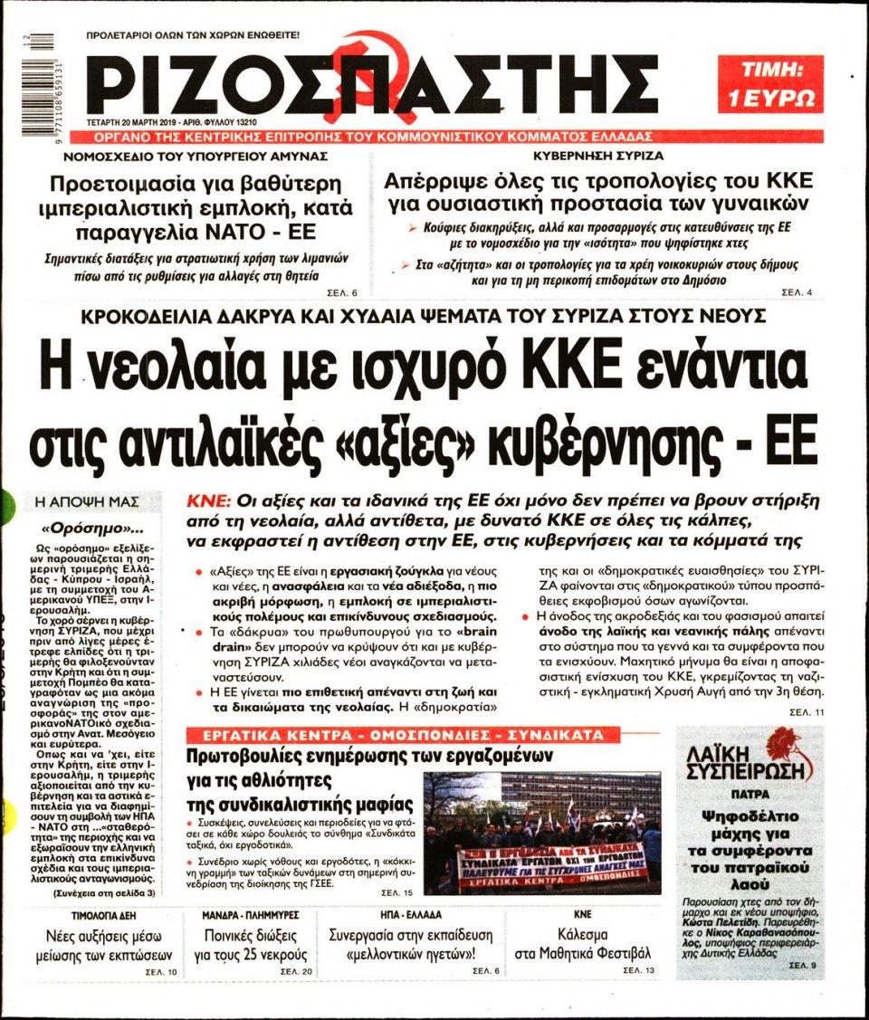 Πρωτοσέλιδο Εφημερίδας - Ριζοσπάστης - 2019-03-20