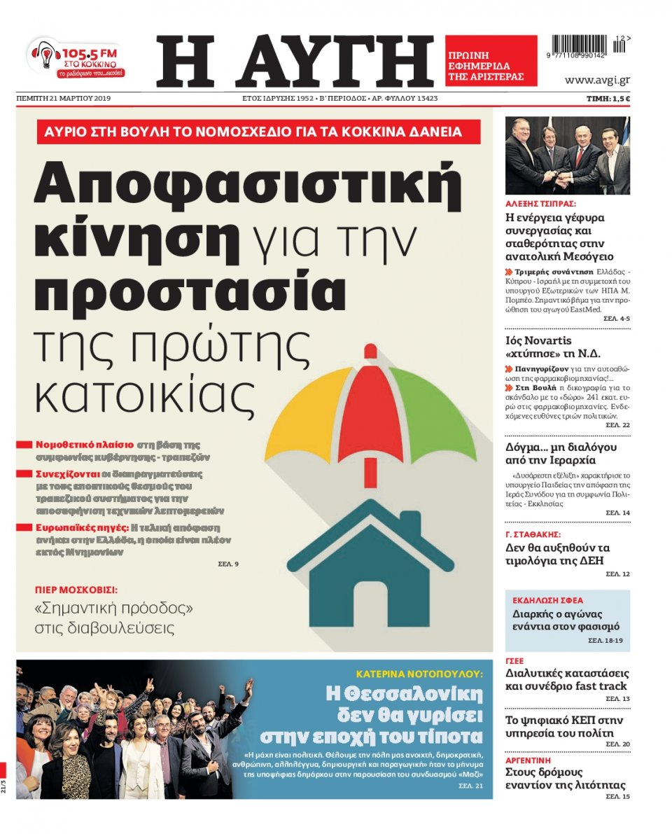 Πρωτοσέλιδο Εφημερίδας - Αυγή - 2019-03-21