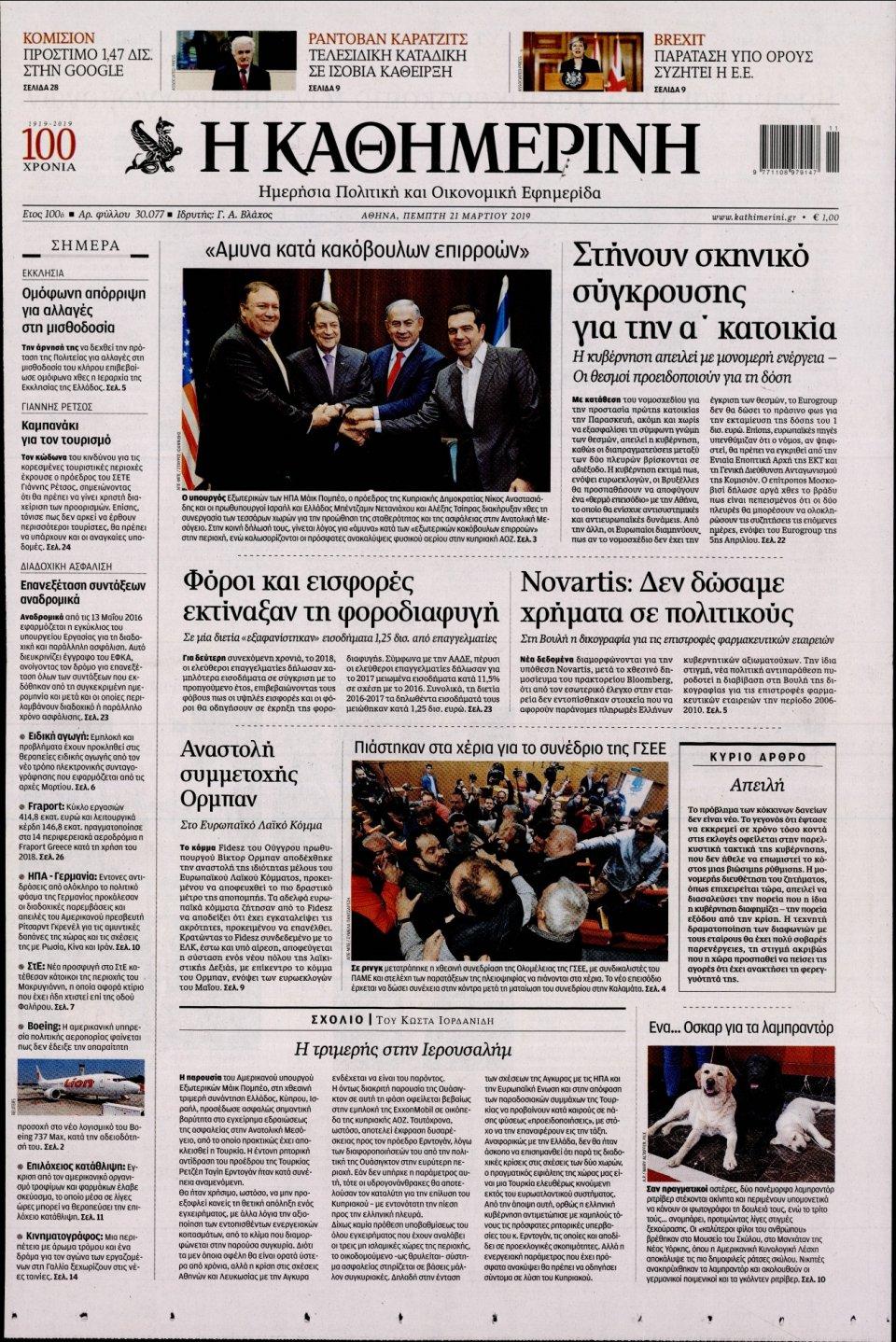 Πρωτοσέλιδο Εφημερίδας - Καθημερινή - 2019-03-21