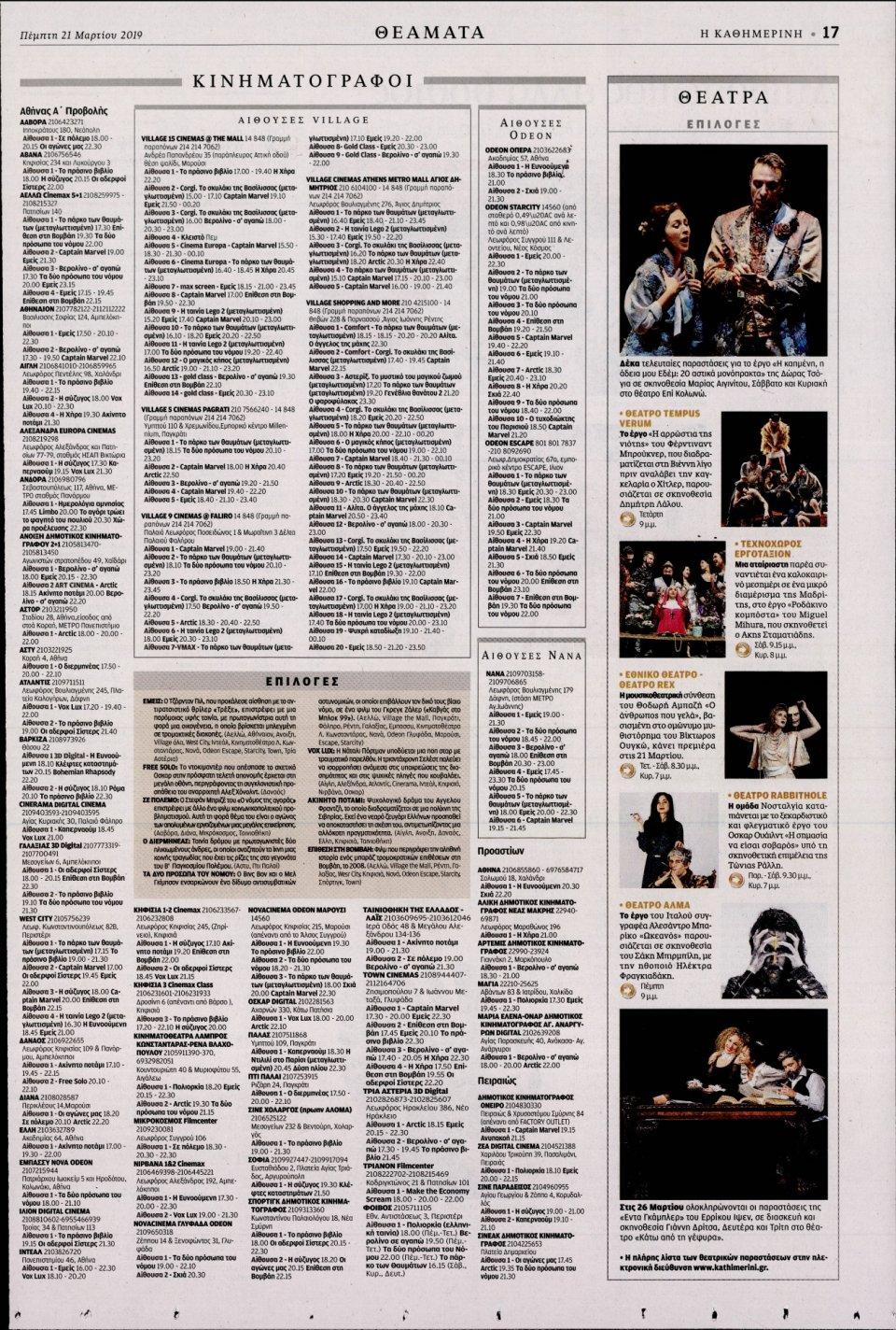 Οπισθόφυλλο Εφημερίδας - Καθημερινή - 2019-03-21