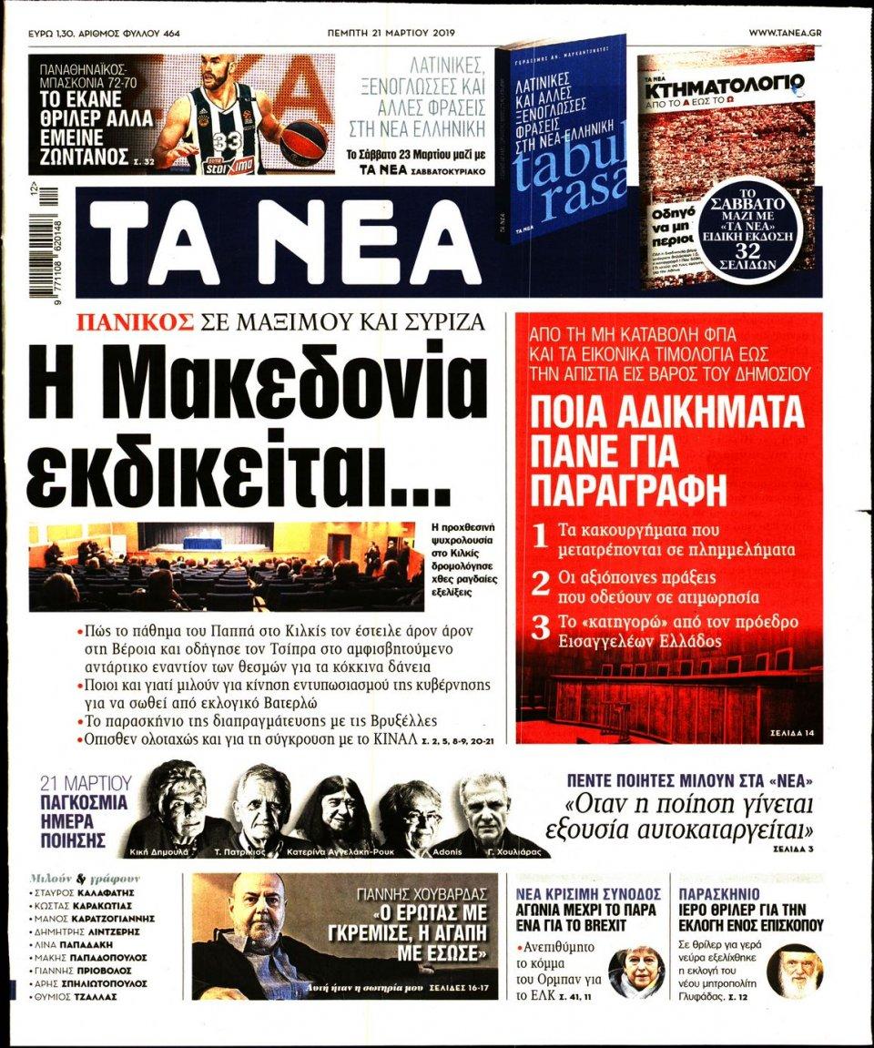 Πρωτοσέλιδο Εφημερίδας - Τα Νέα - 2019-03-21