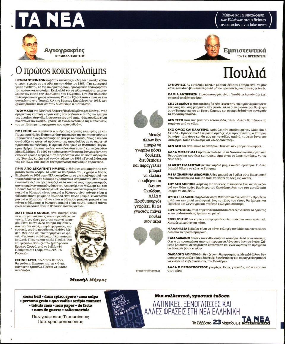 Οπισθόφυλλο Εφημερίδας - Τα Νέα - 2019-03-21
