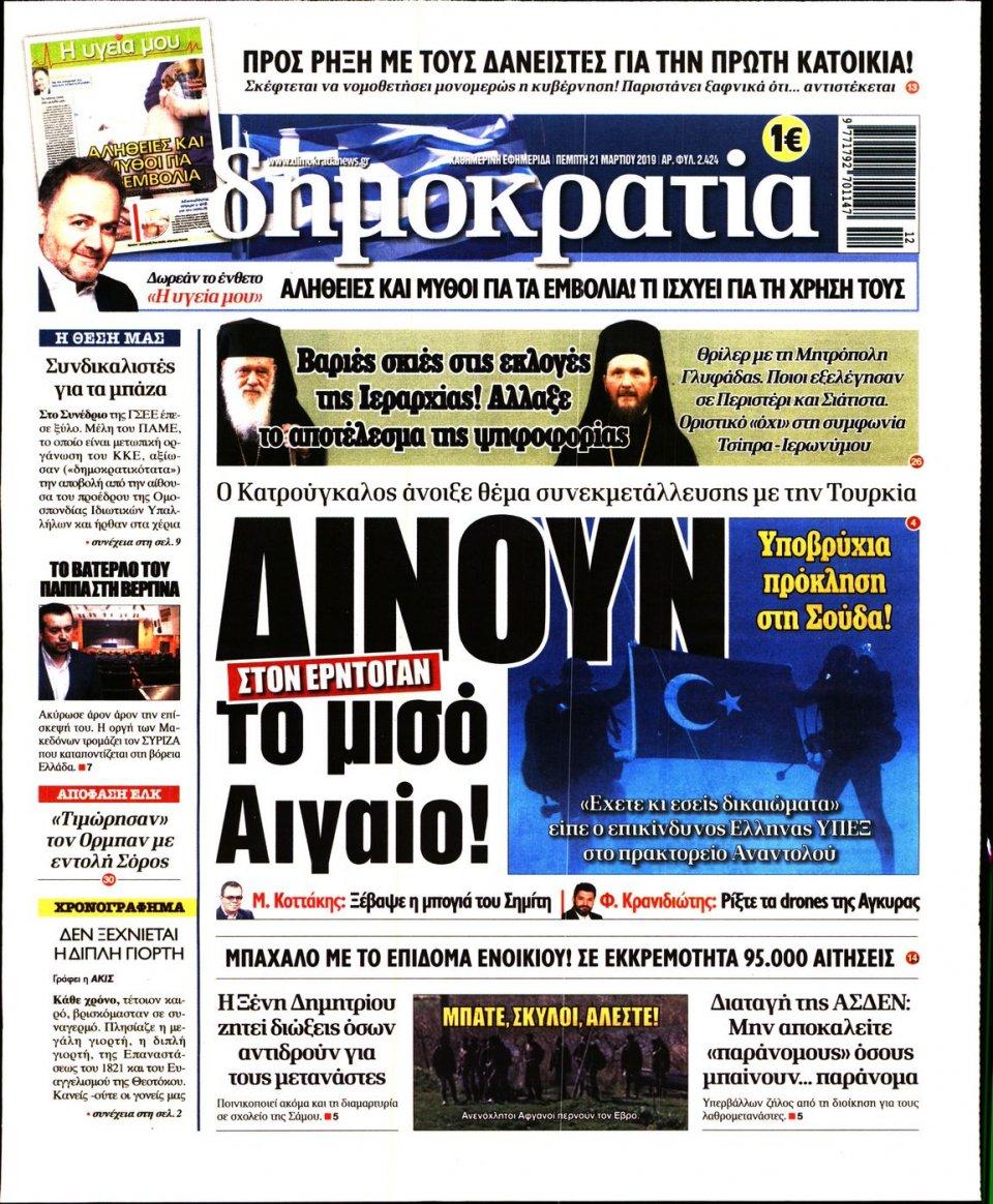 Πρωτοσέλιδο Εφημερίδας - ΔΗΜΟΚΡΑΤΙΑ - 2019-03-21