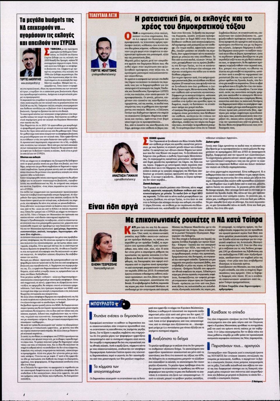 Οπισθόφυλλο Εφημερίδας - KONTRA NEWS - 2019-03-21