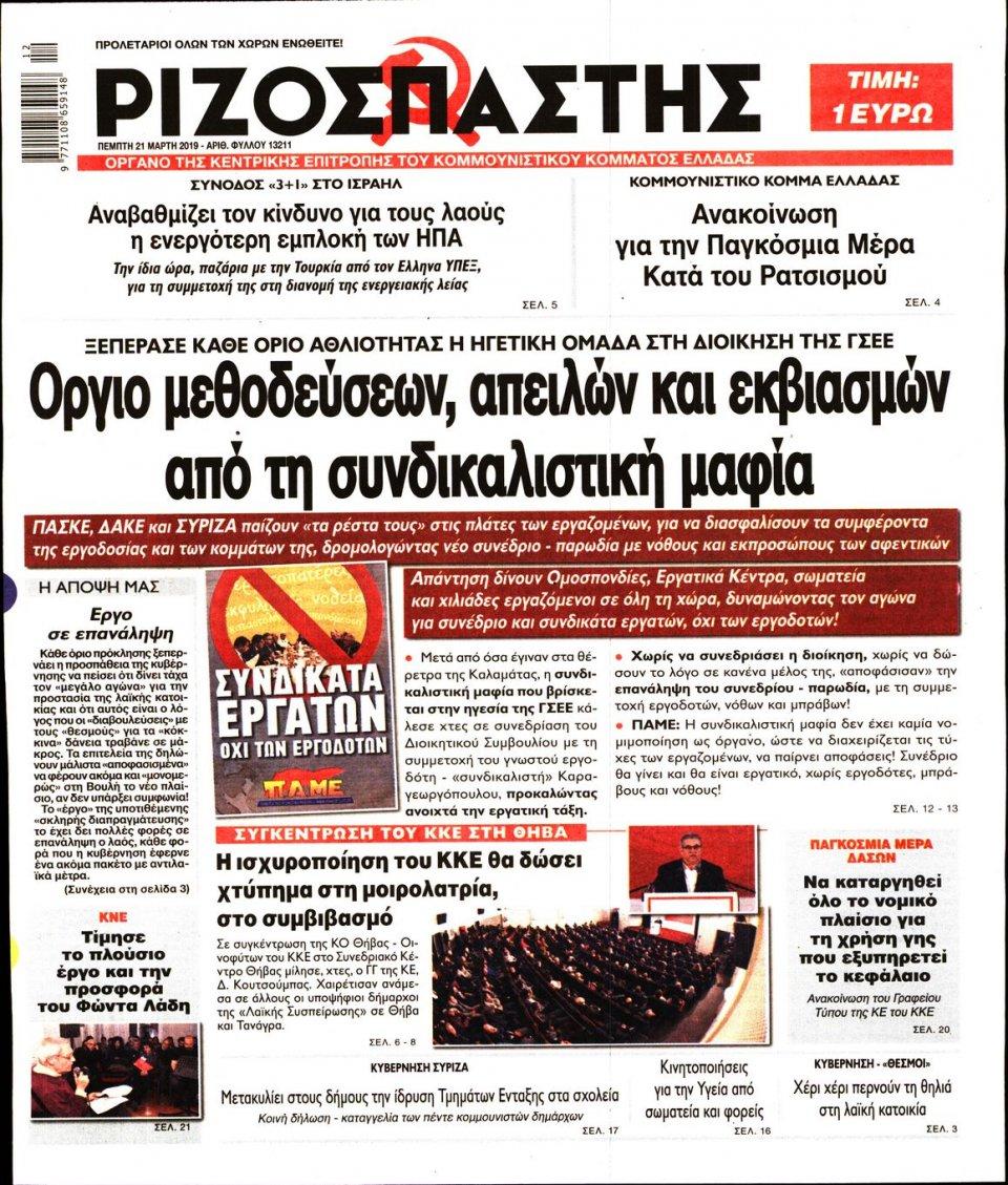 Πρωτοσέλιδο Εφημερίδας - Ριζοσπάστης - 2019-03-21