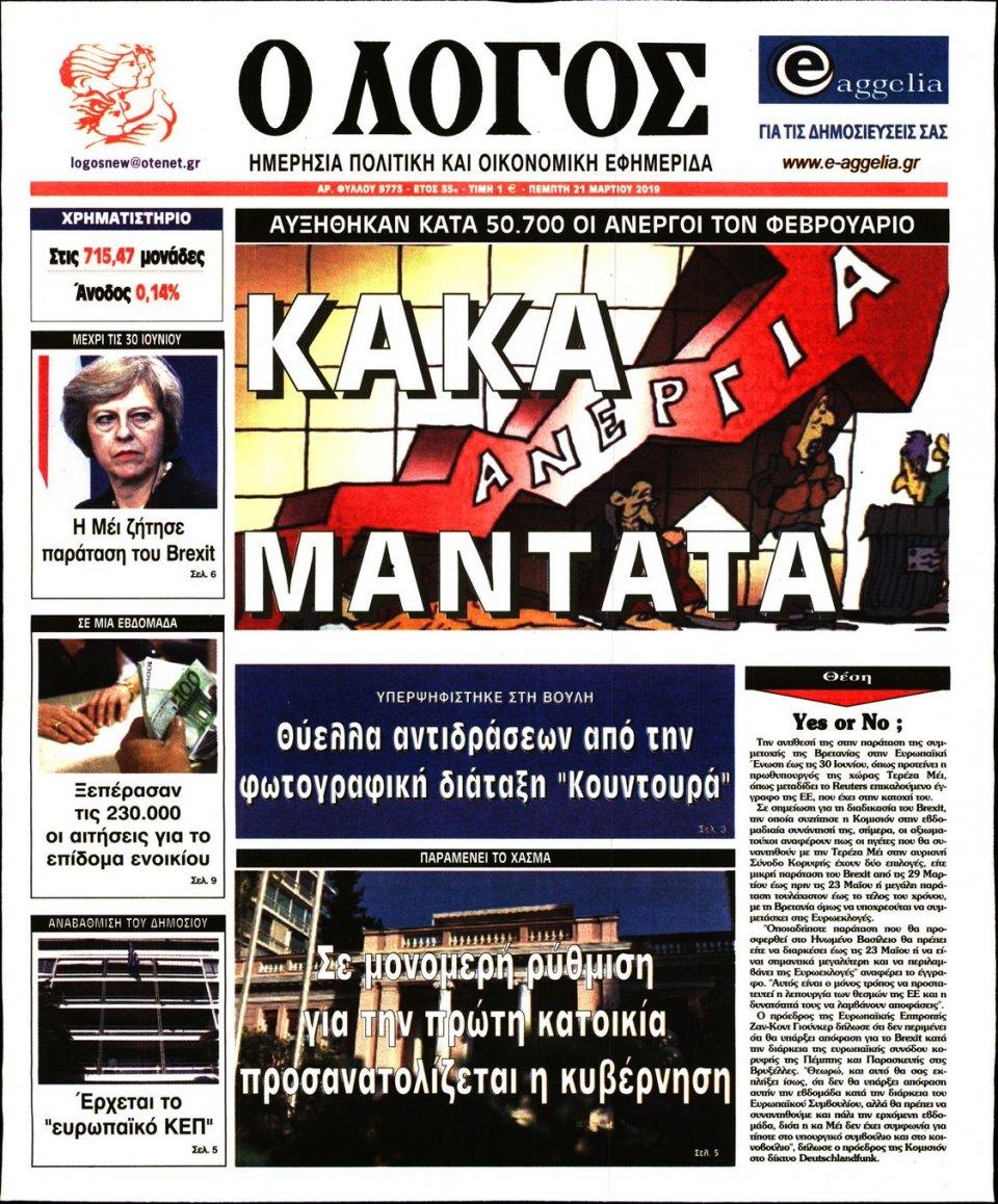 Πρωτοσέλιδο Εφημερίδας - Λόγος - 2019-03-21