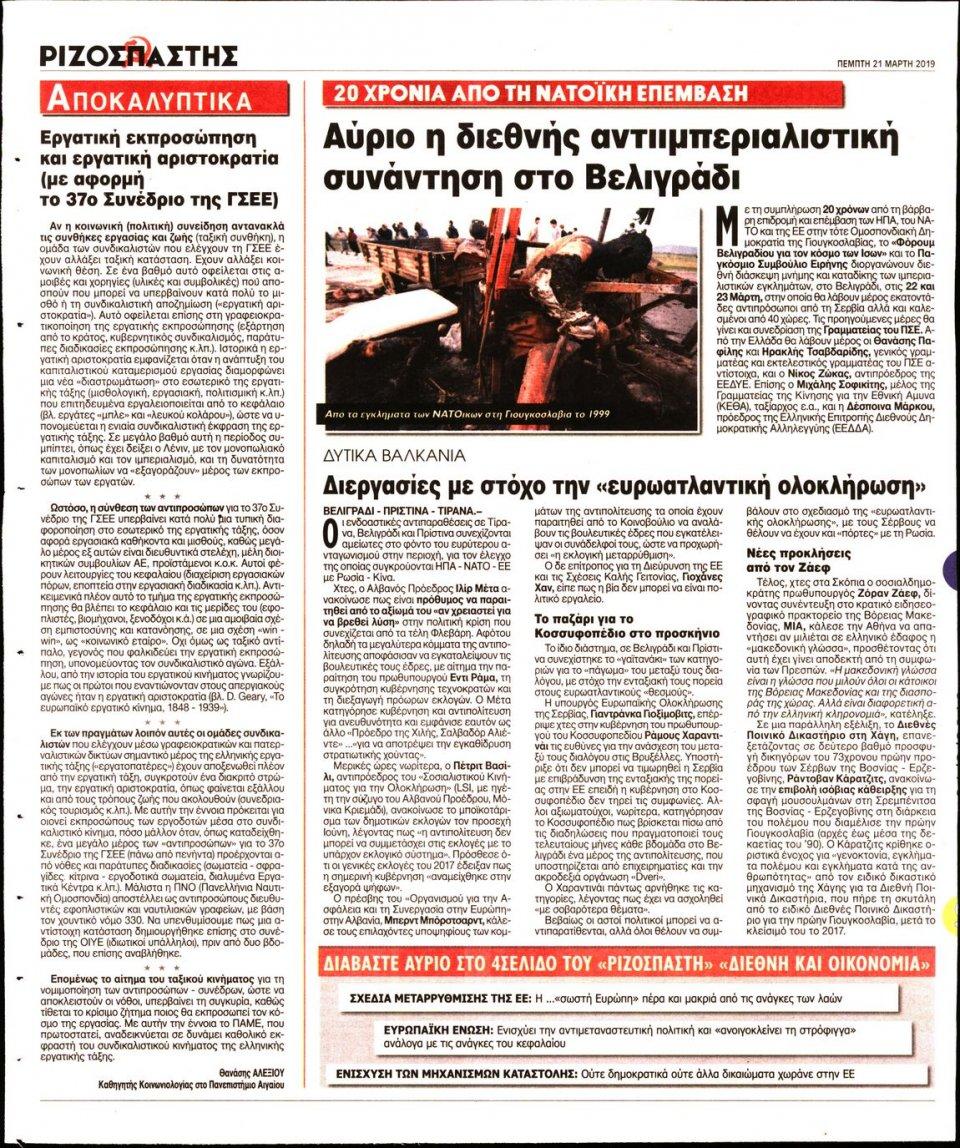 Οπισθόφυλλο Εφημερίδας - Ριζοσπάστης - 2019-03-21
