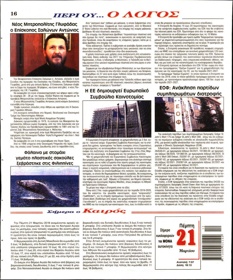 Οπισθόφυλλο Εφημερίδας - Λόγος - 2019-03-21