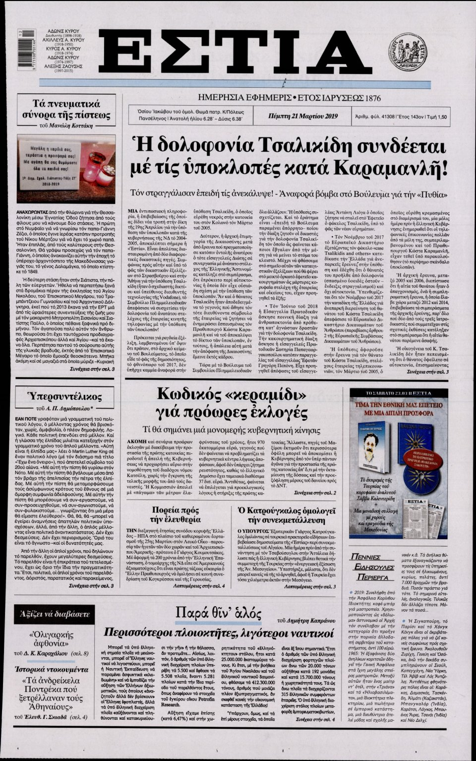 Πρωτοσέλιδο Εφημερίδας - Εστία - 2019-03-21