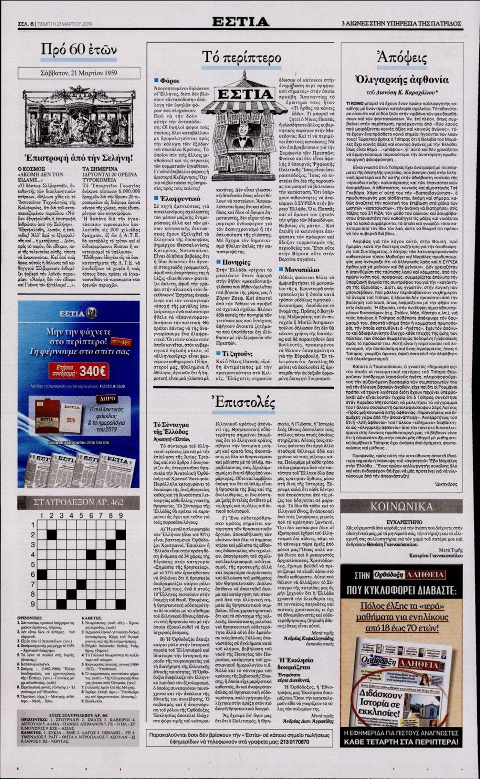 Οπισθόφυλλο Εφημερίδας - Εστία - 2019-03-21