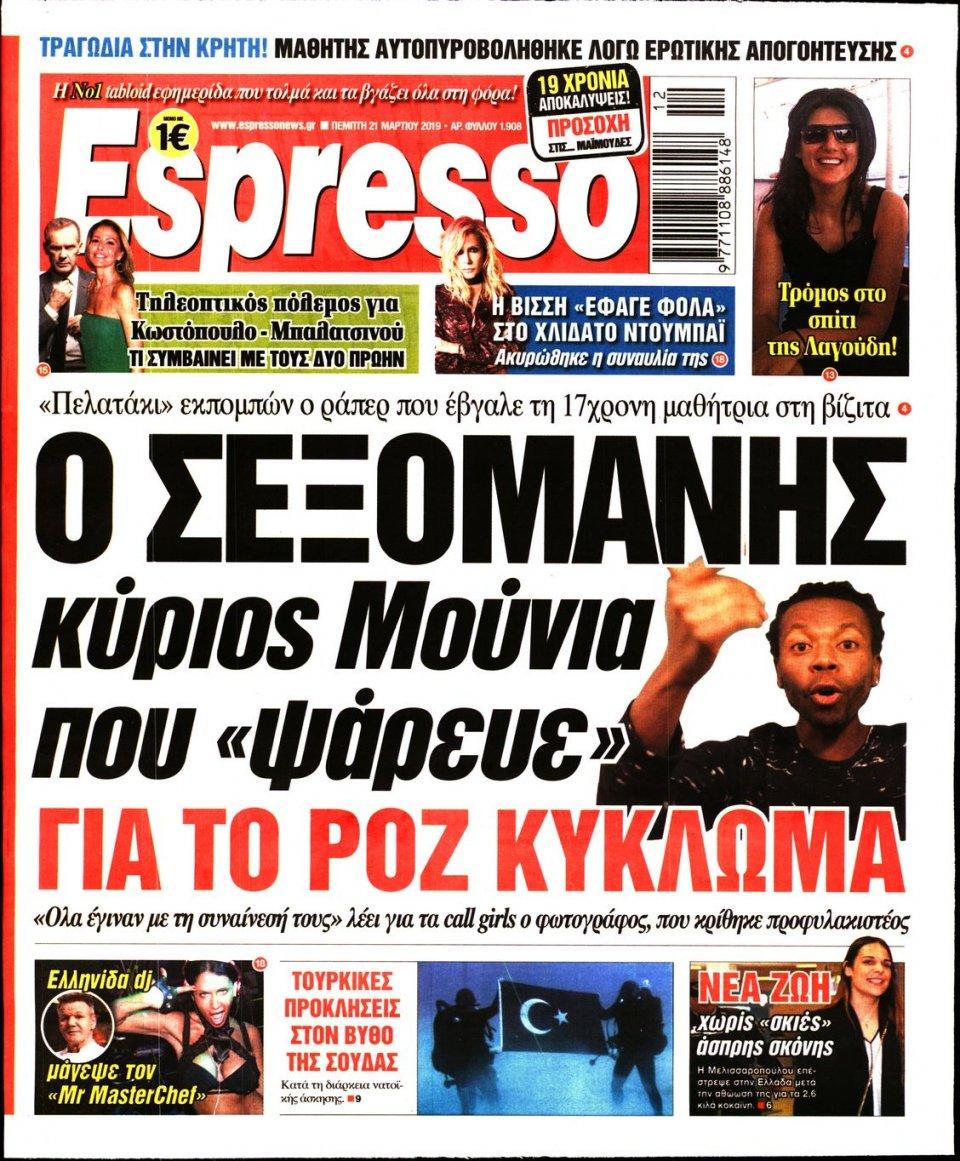 Πρωτοσέλιδο Εφημερίδας - Espresso - 2019-03-21