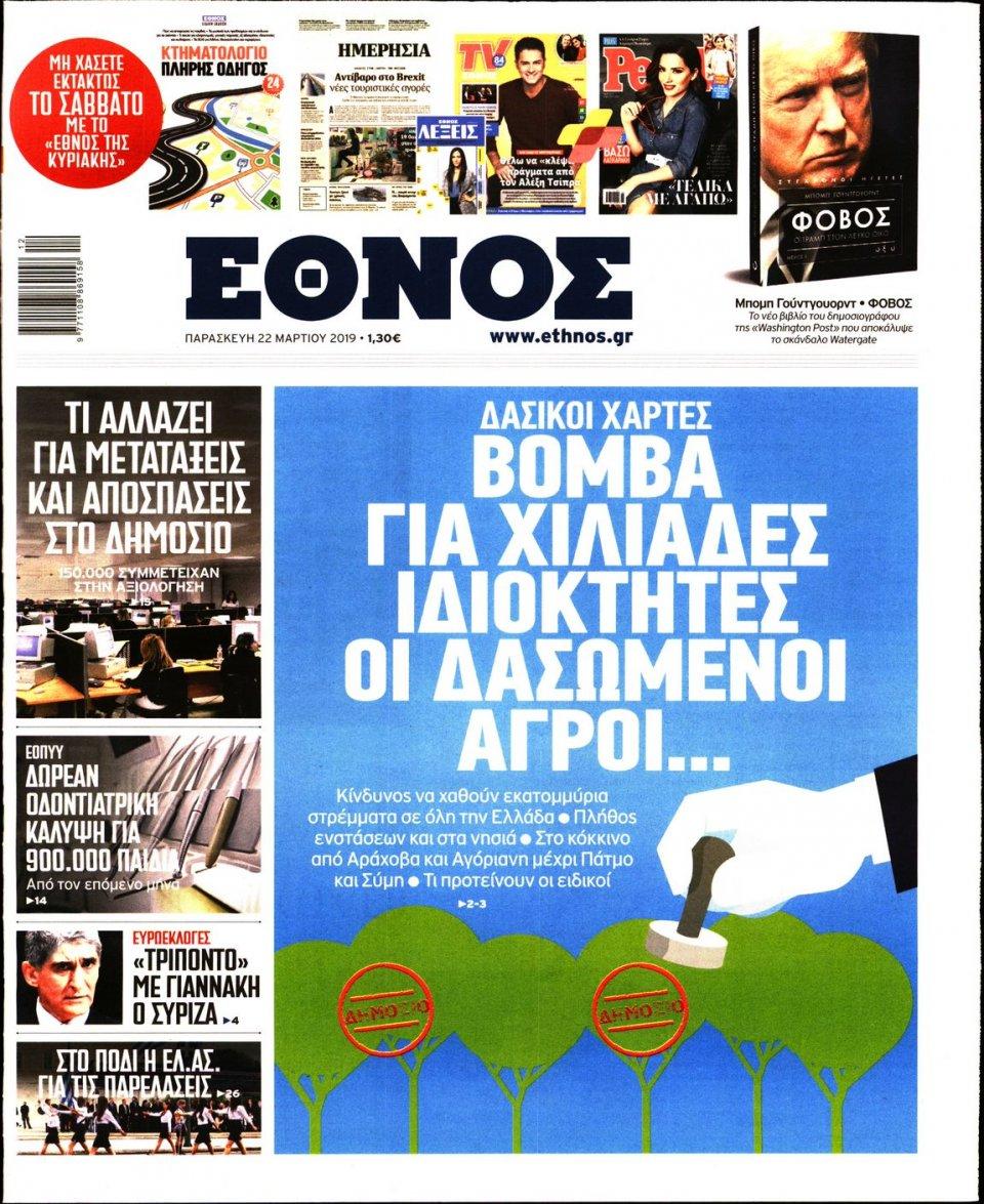 Πρωτοσέλιδο Εφημερίδας - Έθνος - 2019-03-22