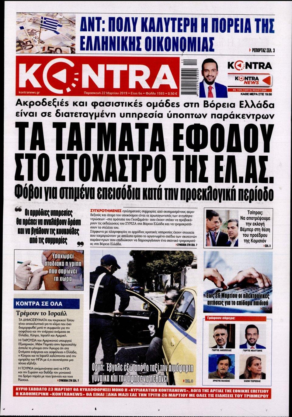 Πρωτοσέλιδο Εφημερίδας - KONTRA NEWS - 2019-03-22