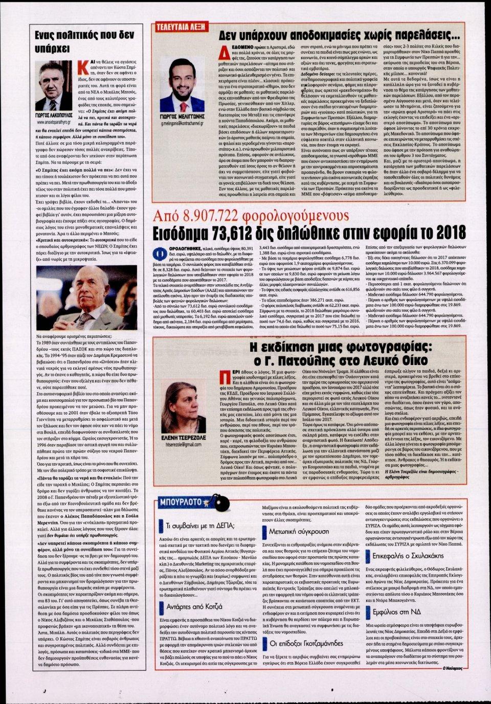 Οπισθόφυλλο Εφημερίδας - KONTRA NEWS - 2019-03-22