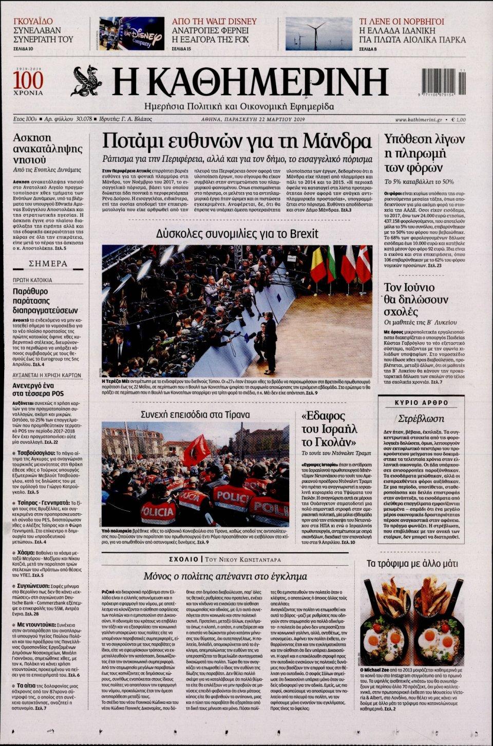 Πρωτοσέλιδο Εφημερίδας - Καθημερινή - 2019-03-22