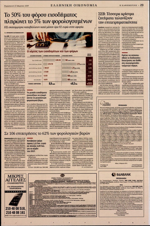 Οπισθόφυλλο Εφημερίδας - Καθημερινή - 2019-03-22