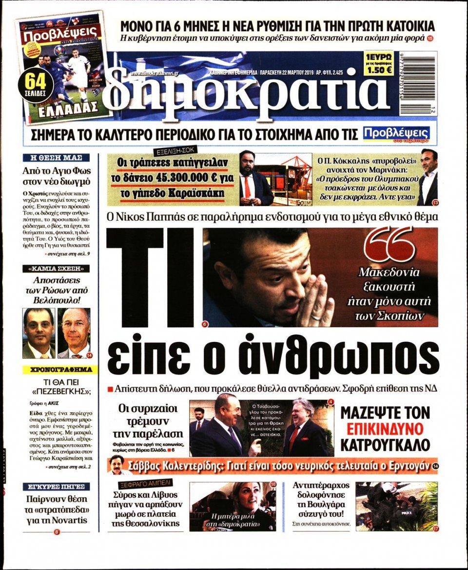 Πρωτοσέλιδο Εφημερίδας - ΔΗΜΟΚΡΑΤΙΑ - 2019-03-22