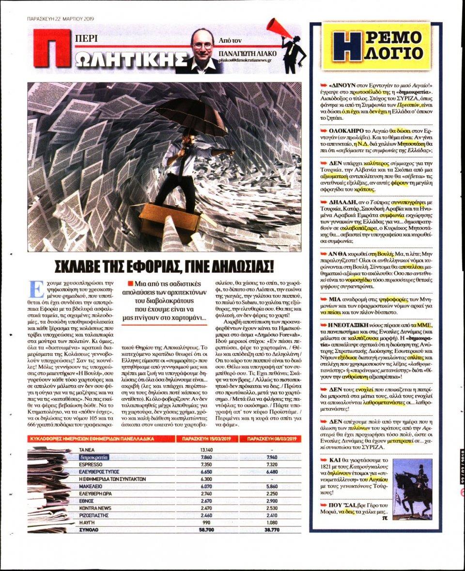 Οπισθόφυλλο Εφημερίδας - ΔΗΜΟΚΡΑΤΙΑ - 2019-03-22