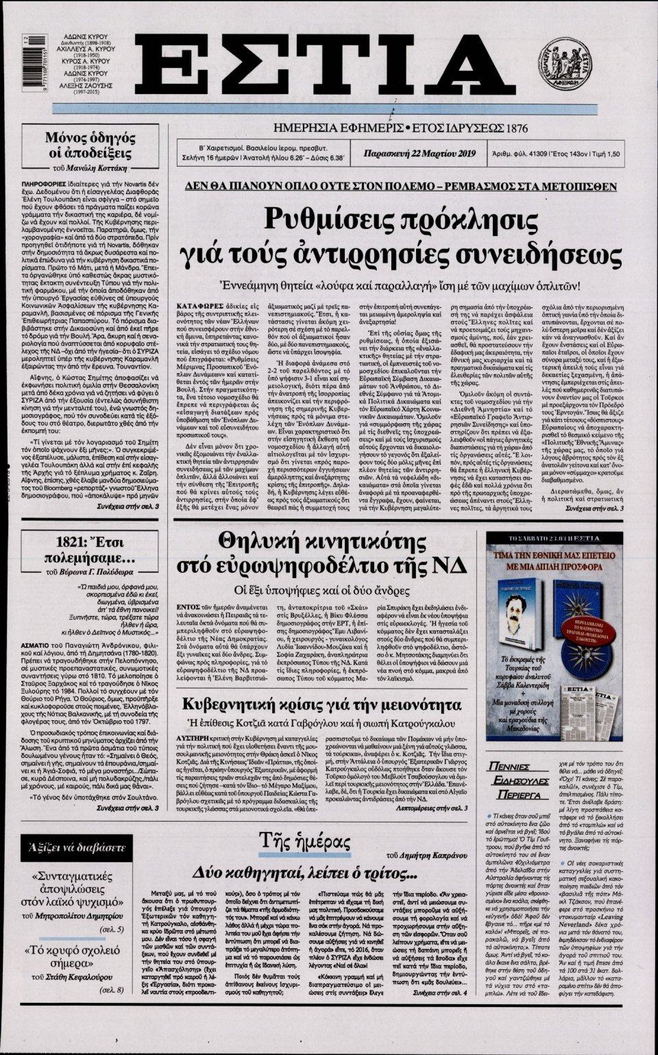 Πρωτοσέλιδο Εφημερίδας - Εστία - 2019-03-22