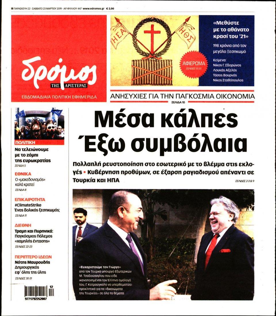 Πρωτοσέλιδο Εφημερίδας - ΔΡΟΜΟΣ ΤΗΣ ΑΡΙΣΤΕΡΑΣ - 2019-03-22