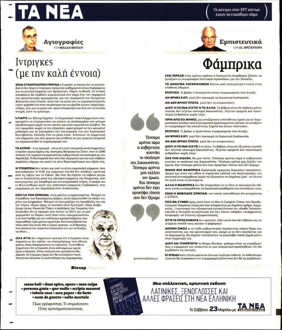 Οπισθόφυλλο Εφημερίδας - Τα Νέα - 2019-03-22